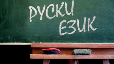 Руски език Корпоративно обучение