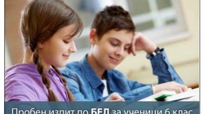 Безплатен пробен изпит за ученици в 6 клас по български език на 9 юни
